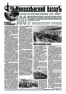 """Газета """"Николаевский БазарЪ"""". Выпуск №1."""