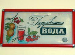 Стекло автомата газированной воды. 60е годы ХХ века.