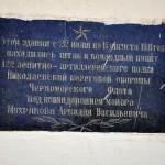 Штаб и команд.пункт 122 зенитно-артиллерийского полка под командованием Мухрякова А.В. Ул. Артиллерийская, 9 (задний двор ДОФ)