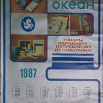 """Календарь судостроительного завода """"Океан"""" на 1997 год."""