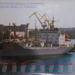 Календарь завода им. 61 Коммунара на 1994 год.