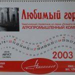 2003_08