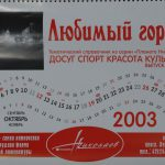 2003_10