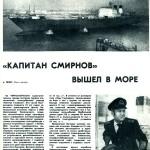 """Статья """"Капитан Смирнов"""" вышел в море."""