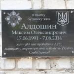 Алдошин Максим. Погиб за Родину. Война 2014 года. Ул. Николаевская, 24
