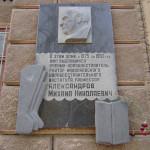 Александров Михаил Николаевич, профессор, ул. Набережная