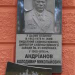 Андрианов Владимир Николаевич Спасская между Московской и Советской