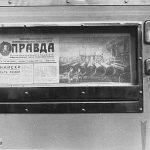 Автомат для продажи газет. Был установлен на первом этаже ЦУМа на Соборнойулице в Николаеве.
