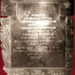 """БПК """"Ташкент"""" табличка о наименовании корабля."""