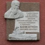 Божаткин Михаил Иванович. Ул. Потемкинская 81/83.