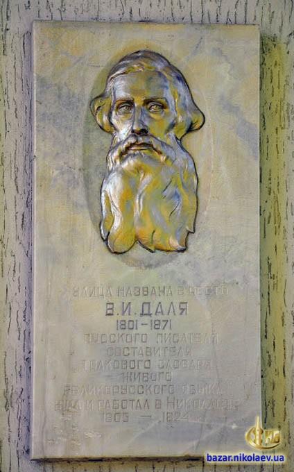 Памятная доска Далю в Николаеве