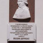 Иосиф Дерибас. Ул. Никольская (угол ул. Наваринской).