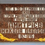 Дмитриев Николай Павлович. Ул. Дмитриева, 47.