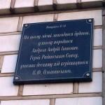 Дом Андреева А.И. Ул. Ватутина, 34 (Октябрьское)
