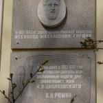 Писатель Гаршин Всеволод Михайлович и Рюмин В.В улица Спасская 1.