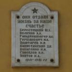 Героям-освободителям. Ул. Фалеевская (угол ул. Б. Морской, здание банка).