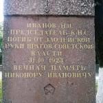 Иванов Н.И. Погиб 31.10.1923 г. Терновка.
