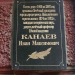 Канаев Иван Максимович, ул. Декабристов 38