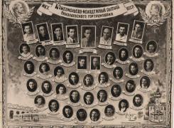 Комсомольско-молодежный актив Николаевского гортрампарка.