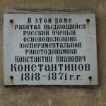 Константинов. Ул. Никольская (угол ул. Артиллерийской)