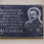 Корнилов. Ул. Артиллерийская (между ул. Б. Морской и Потемкинской).