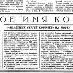 """Заметка в газете """"Правда""""  о судне """"Академик Сергей Королев"""". 25 06 1971 года."""