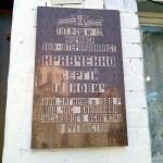 Кравченко С.И. Воин-интернационалист. Погиб в 1988 г. в Афганистане, школа №12, ул.Урицкого,2.