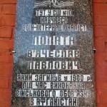 Лопата В.П. Погиб в Афганистане. Школа № 10, пр. Октябрьский, 30.