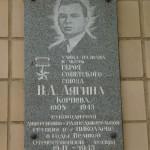"Лягин. Ул. Лягина, здание ""Гипрограда""."