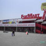 "Магазин ""Фоксмарт"" в Николаеве.2006 год."