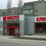"""Магазин """"Фокстрот"""" в Соляных после реконструкции"""