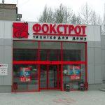 Магазин Фокстрот в Соляных.Входная группа