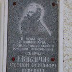 Макаров. Ул. Адмирала Макарова.