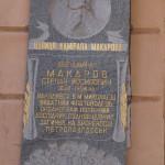 Макаров. Ул. Советская (угол ул. Адмирала Макарова).