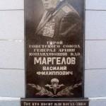Маргелов Василий Филиппович. На стене у штаба 79-й аэромобильной бригады. М-р Соляные.