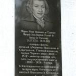 Маркиз де Траверсе. С. Калиновка (Николаевская область).