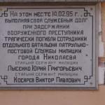 Погибшим милиционерам. Ул. Советская (угол ул. Макарова).