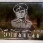Ольшанскому К.Ф. Школа №43. Пр. Октябрьский, 291