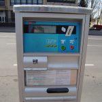 Первый парковочный автомат в Николаеве на Соборной площади.