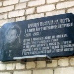 Петрова Галина Константиновна. Ул. Галины Петровой, 1.