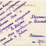Поздравительная открытка с 8 марта. 1956 год 2