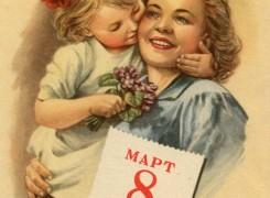 Поздравительная открытка с 8 марта. 1958 год