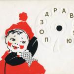 Поздравительная открытка с 8 марта. 70е годы ХХ столетия