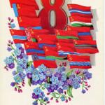 Поздравительная открытка с 8 марта. 80е годы ХХ столетия