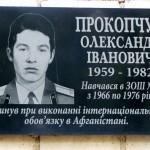 Прокопчук Александр Иванович. Школа №8.