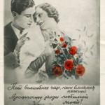 Самодельная поздравительная фотооткрытка. 50е годы ХХ столетия
