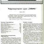 Сибирь-1
