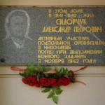Сидорчук. Ул. Советская (угол ул. Б. Морской).