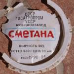 Сметана Николаевского молокозавода, 80-е.