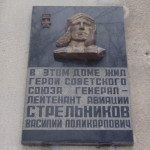 Герой Советского союза - Стрельников Василий Поликарпович. Улица Набережная угол Фалеевской.